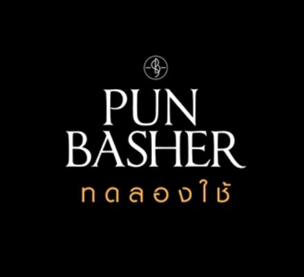 ทดลองใช้ - PUN BASHER