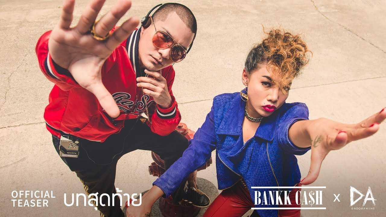 บทสุดท้าย : BANKK CASH x DA ENDORPHINE