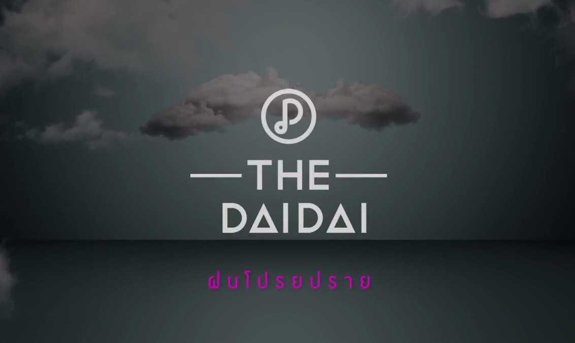 ฝนโปรยปราย - The-Dai-Dai