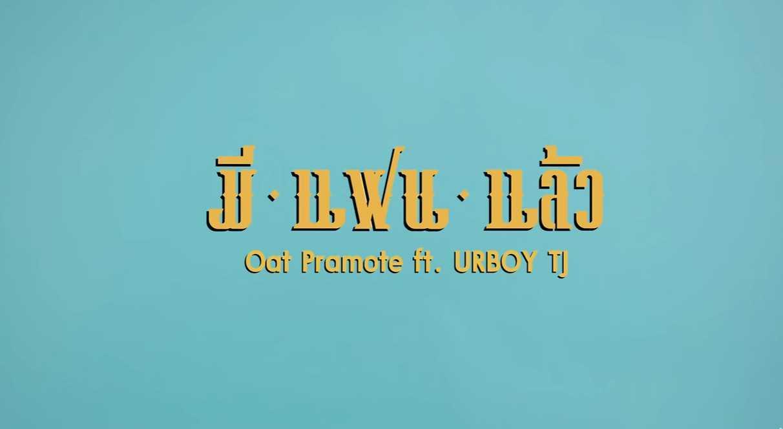 มีแฟนแล้ว - OAT PRAMOTE ft. URBOY TJ