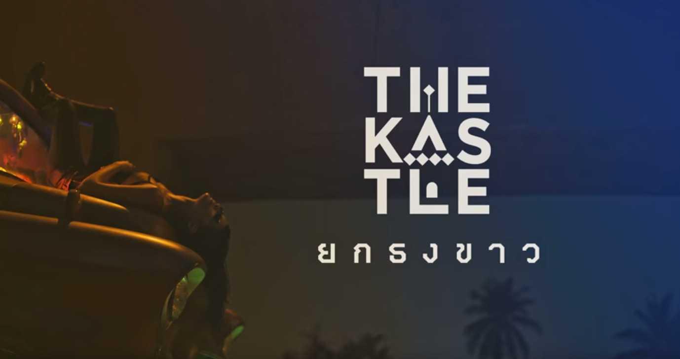ยกธงขาว - THE KASTLE