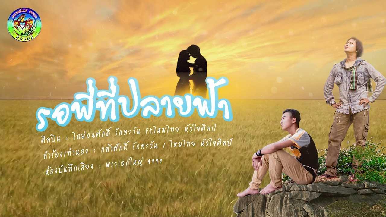 รอพี่ที่ปลายฟ้า ไดม่อนศักดิ์ รักตะวัน FT. ไหมไทย หัวใจศิลป์