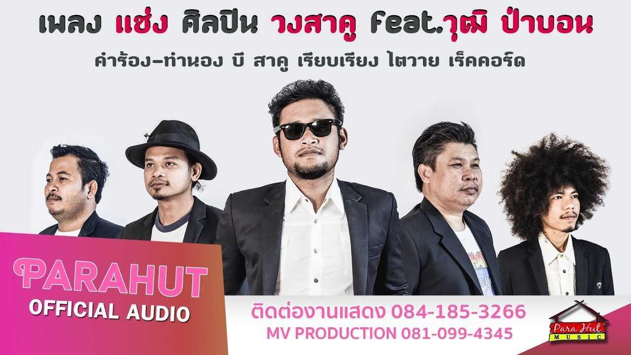แช่ง - วงสาคู พาราฮัท feat วุฒิ ป่าบอน