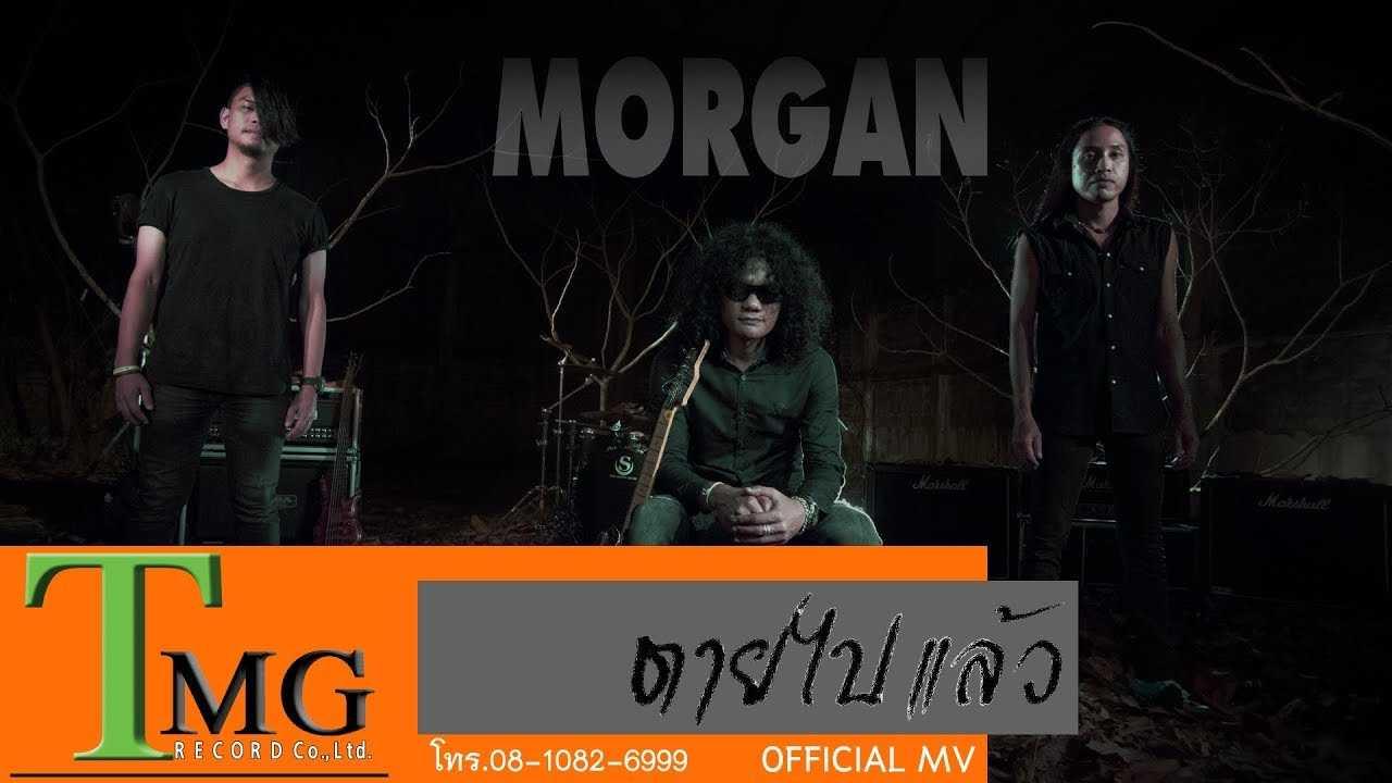 MORGAN ตายไปแล้ว
