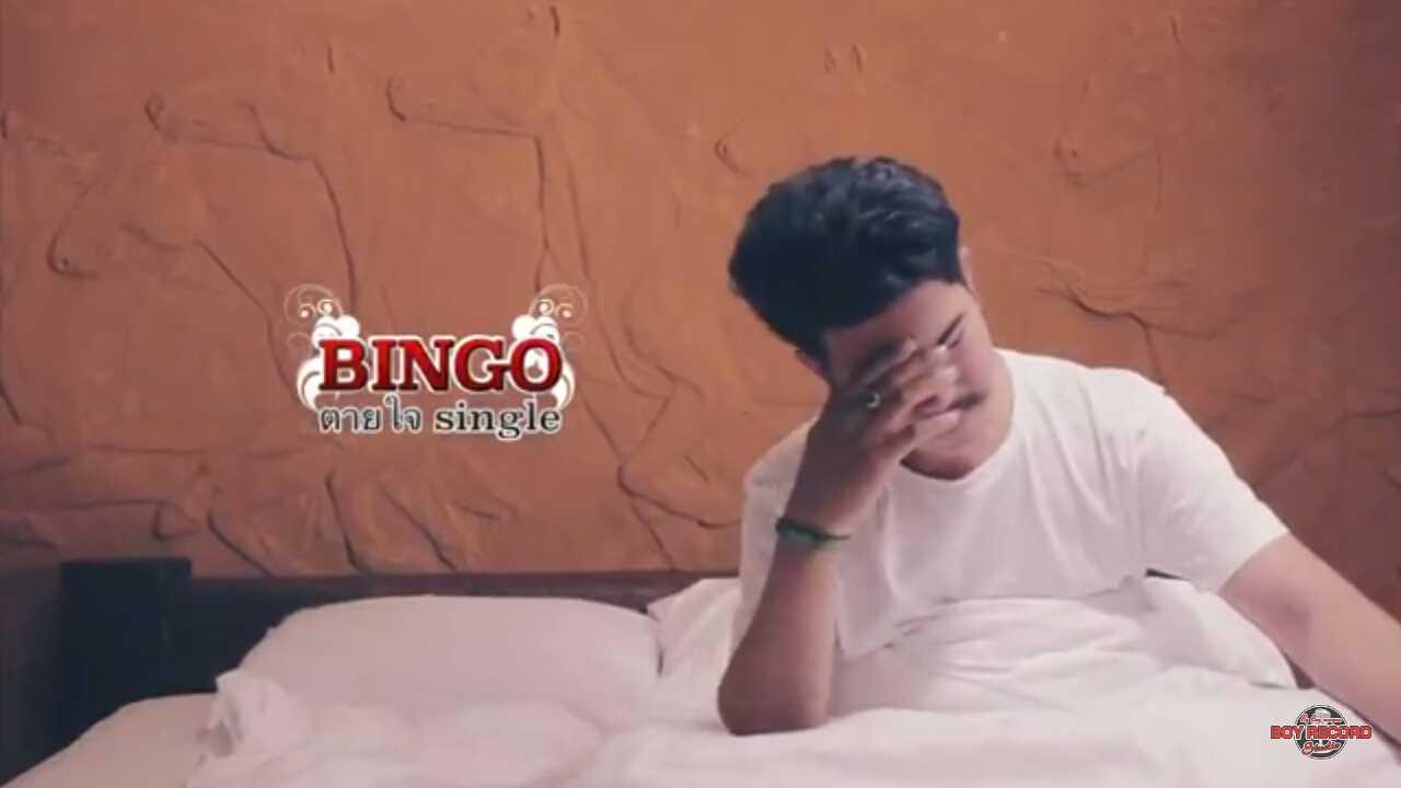 คอร์ดเพลง ตายใจ - BINGO (วงบิงโก)