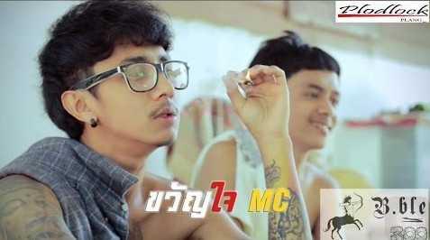บ. เบิ้ล สามร้อย - ขวัญใจ MC - คอร์ดเพลง เนื้อเพลง คอร์ดกีตาร์