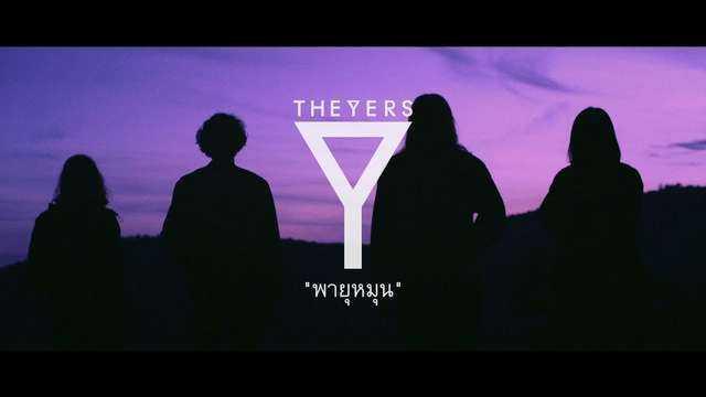พายุหมุน - The Yers