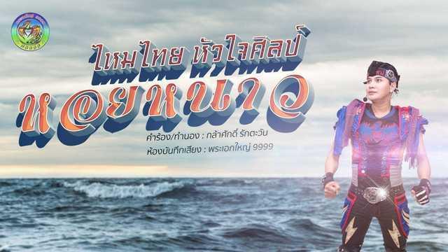 หอยหนาว - ไหมไทย หัวใจศิลป์