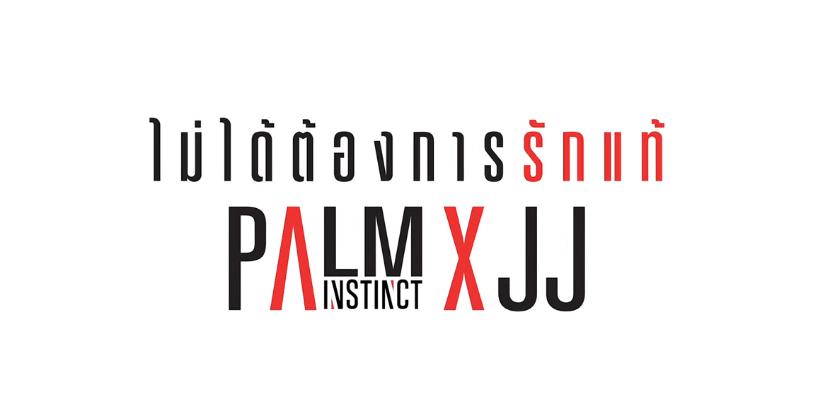 ไม่ได้ต้องการรักแท้ - ปาล์ม Instinct X JJ