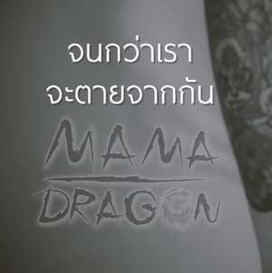 MAMA Dragon - จนกว่าเราจะตายจากกัน - คอร์ด เนื้อเพลง คอร์ดกีตาร์