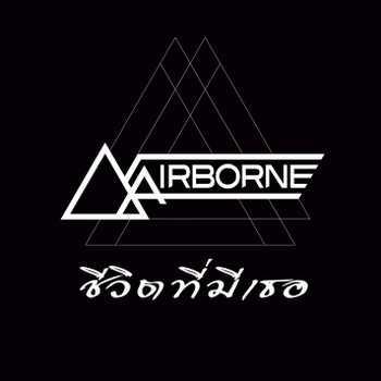 คอร์ดเพลง ชีวิตที่มีเธอ - AIRBORNE