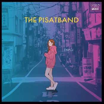 คอร์ดเพลง ส่วนหนึ่ง - THE PISATBAND