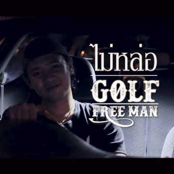 พี่มันไม่หล่อ - Golf Free Man