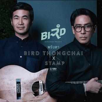 คอร์ดเพลง พริบตา - BIRD THONGCHAI (เบิร์ด) - STAMP (แสตมป์)