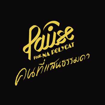 คนที่เเสนธรรมดา - PAUSE (พอส) Feat. นะ POLYCAT
