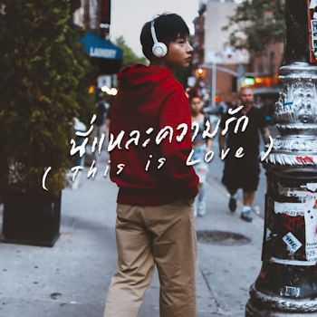 คอร์ดเพลง นี่แหละความรัก (This is Love) - เป๊ก ผลิตโชค