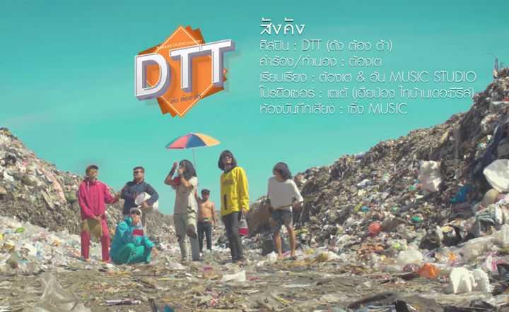 คอร์ดเพลง สังคัง - DTT (ด้ง.ต้อง.ต้า)