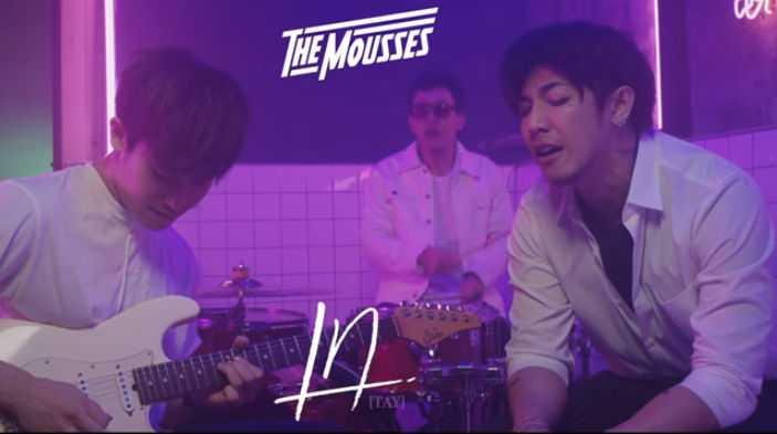 คอร์ดเพลง เท (Tay) - The Mousses