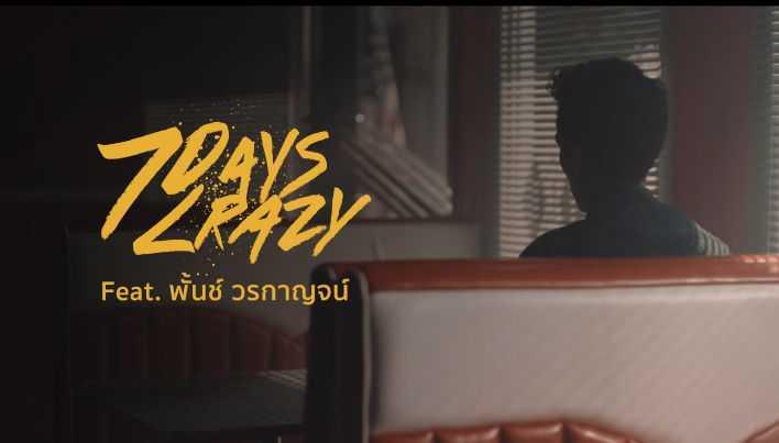 คอร์ดเพลง แค่คิดไปเอง - 7Days Crazy feat. พั๊นซ์ วรกาญจน์
