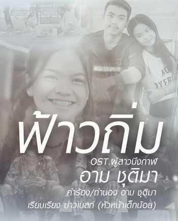 คอร์ดเพลง ฟ้าวถิ่ม - อาม ชุติมา Feat. ท๊อป มอซอ