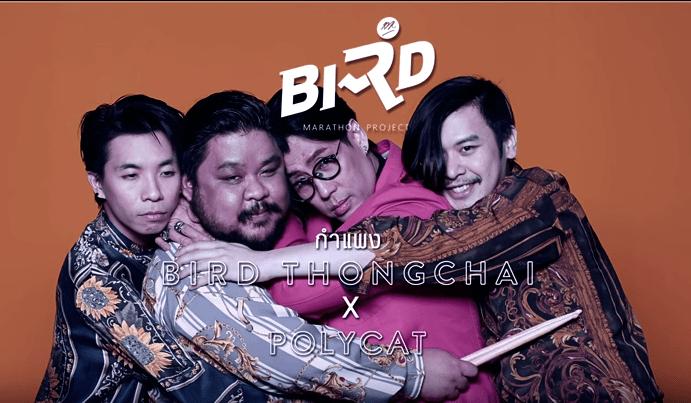 กำแพง - BIRD THONGCHAI X POLYCAT