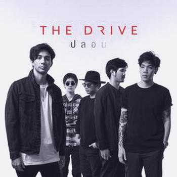 ปลอม - The Drive