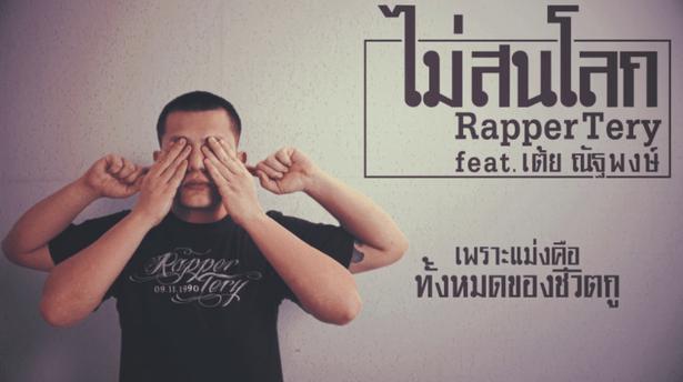 ไม่สนโลก - Rapper Tery Feat. เต้ย ณัฐพงษ์