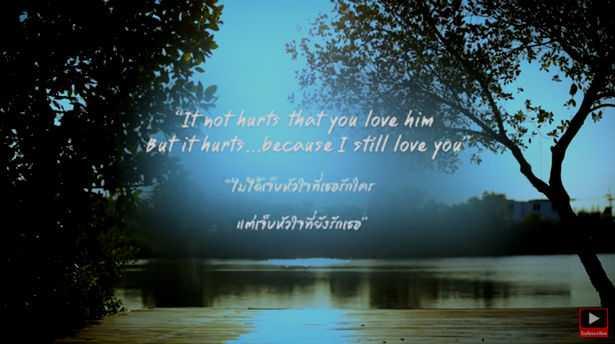 AROUND - เจ็บที่ยังรัก