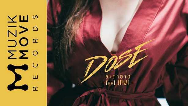 ชะตาขาด feat. MVL - DOSE
