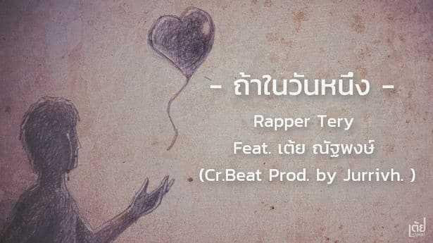 คอร์ดเพลง ถ้าในวันหนึ่ง - Rapper Tery