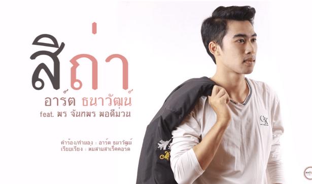 อาร์ต ธนาวัฒน์ feat. พร จันทพร พอดีม่วน - สิถ่า