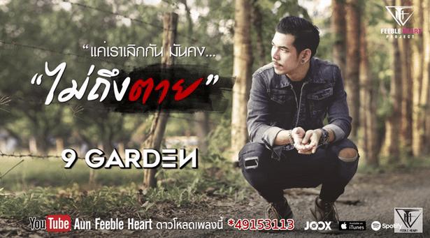 9 Garden