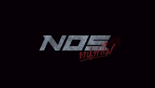 คอร์ดเพลง ทนทำไม - NOS  feat. นิ้งหน่อง Pancake