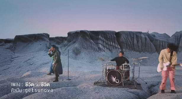 คอร์ดเพลง ชีวิตที่มีชีวิต - Getsunova