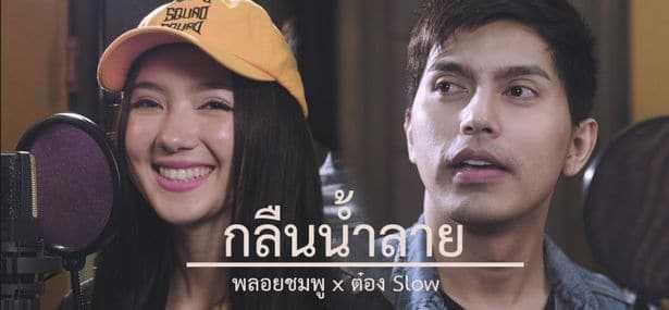คอร์ดเพลง กลืนน้ำลาย - ต๋อง วัฒนา Feat. พลอยชมพู