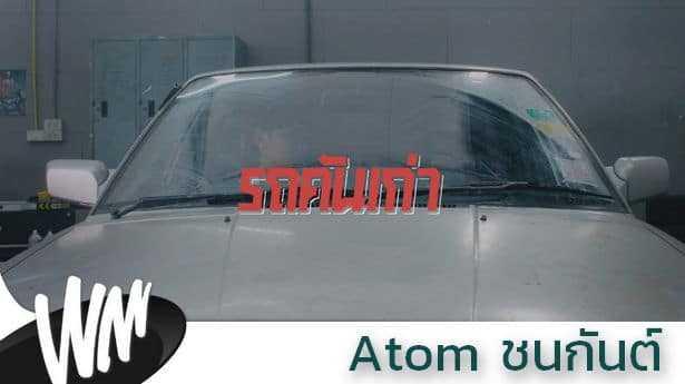 คอร์ดเพลง รถคันเก่า - Atom ชนกันต์