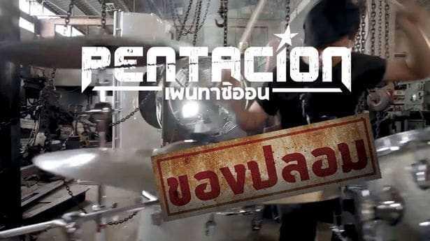 คอร์ดเพลง คอร์ดเพลง ของปลอม - PENTACiON  (เพนทาซิออน)