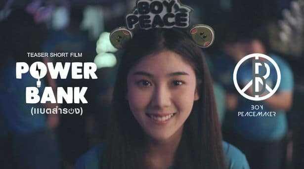 คอร์ดเพลง Power Bank(แบตสำรอง) - Boy Peacemaker