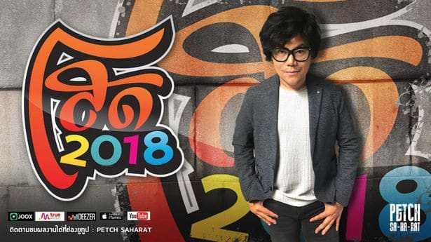 คอร์ดเพลง โสด 2018 - เพชร สหรัตน์