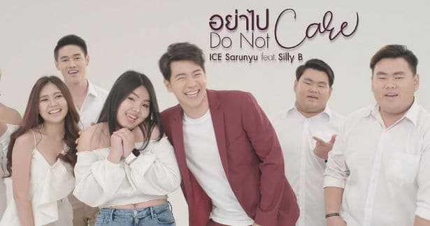 อย่าไปแคร์ (Do not care) - ไอซ์ ศรัณยู Feat.Silly B