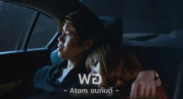 พอ - Atom ชนกันต์