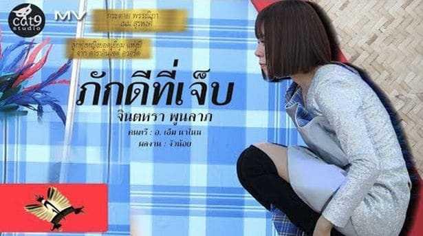 คอร์ดเพลง ภักดีที่เจ็บ - จินตหรา พูนลาภ