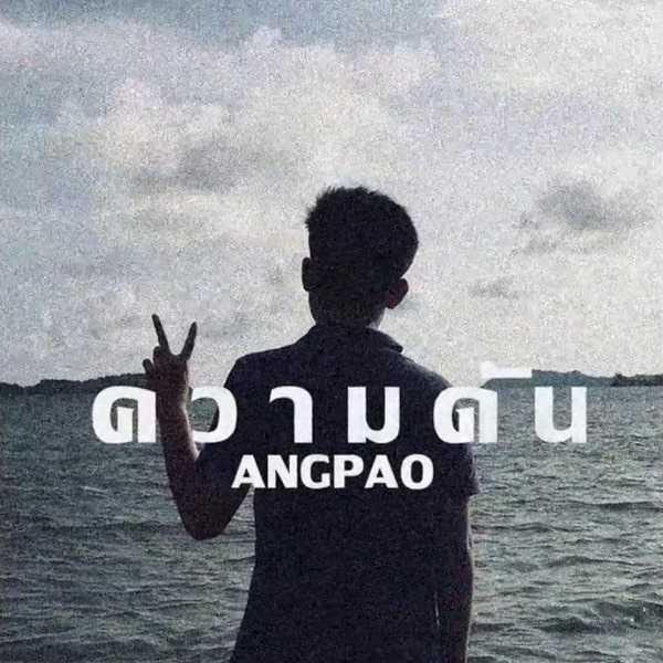 ความดัน - ANGPAO (อั่งเปา พิณรัศ)