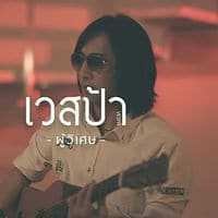 คอร์ดเพลง ผู้วิเศษ - เวสป้า Ft.พริกไทย