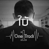 คอร์ดเพลง ใบ้ - One Track