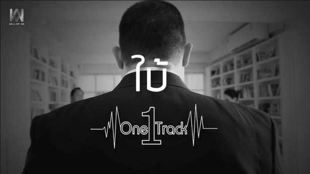 ใบ้ - One Track