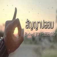 คอร์ดเพลง สัญญาปลอม - Blackwolf BOY ft.LEGENDBOY