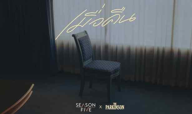คอร์ดเพลง เมื่อคืน - Season Five feat.The Parkinson