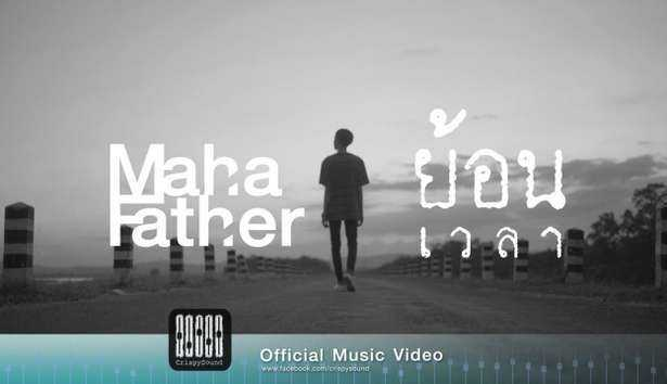 คอร์ดเพลง ย้อนเวลา - Mahafather