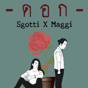 คอร์ดเพลง ดอก - Sgotti x Maggi